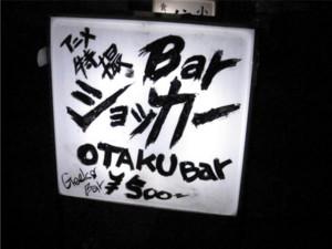 nakano-otaku-bar2.jpg