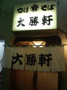 nakano-taisyoken1.jpg