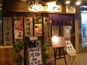 nishi-azabu-junkoku1.jpg