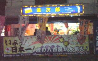 saginomiya-kinjiro1.jpg