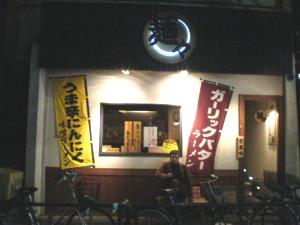 saginomiya-menmen1.jpg