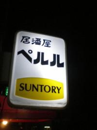 saginomiya-perle5.jpg