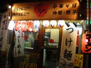 saginomiya-tsuburaya1.jpg