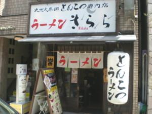 shinbashi-kilala1.jpg