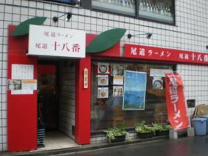 shinbashi-onomichi-18ban1.jpg