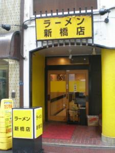 shinbashi-ramen1.jpg