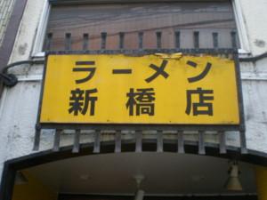 shinbashi-ramen2.jpg