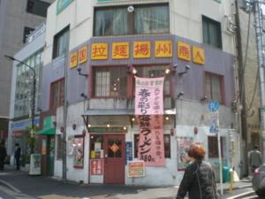 shinbashi-yousyuu-syounin1.jpg