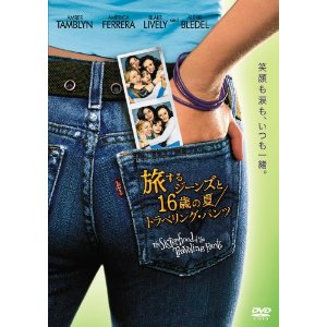 traveling pants