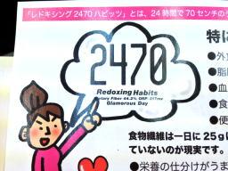 2470ハビッツの意味は・・・検索してみてね