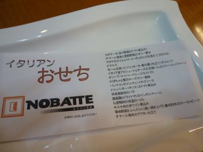 NOBATTE・イタリアンおせち