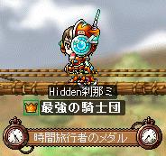 Hidden刹那ミ
