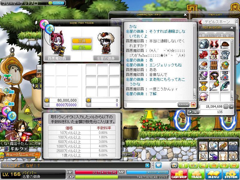 Maple111205_215553.jpg