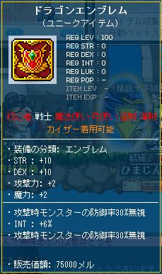 2013.2.25 emblem