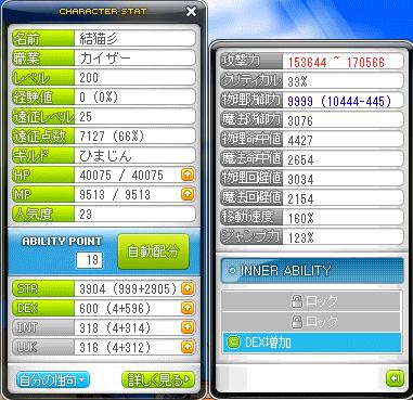 2013.2.25 statusbf
