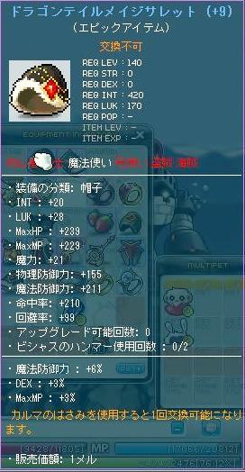 Maple120310_072125 (2)