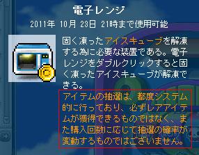 110809-2.jpg