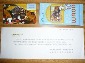 WAONカード(京都二条城)
