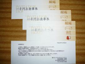 お食事券 (3,000塩分)