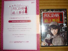 AKB48 殺人事件特典DVD