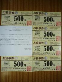 ココイチお食事券(3,000塩分)