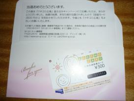 図書カード(500塩分)