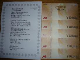 JCB旅行券(50,000塩分)