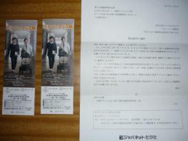 映画観賞券 (だいじょうぶ3組)