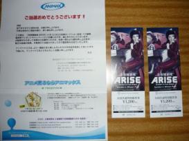 映画観賞券(攻殻機動隊ARISE)