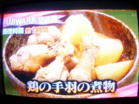 『ぷっ』すま 旦那様のココ1 好きな手料理当てまSHOW!