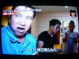 スギちゃん&V.I&クリス松村