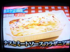 『ぷっ』すま 旦那様のココ①好きな手料理当てまSHOW!!
