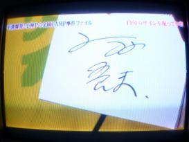 小林岳夫のサイン