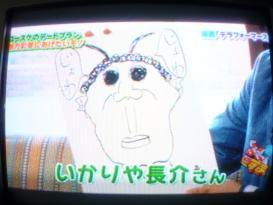 『ぷっ』すま アラフォー男が剛力彩芽にしてあげたい3つのコト