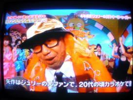 矢作 with 恵比寿マスカッツ