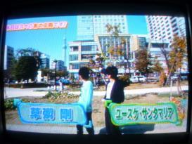 草彅剛&ユースケサンタマリア