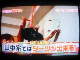 山中絢子&ダーツの矢