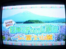 『ぷっ』すま日帰りアルバム旅行 in 富士山麓