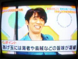 『ぷっ』すま 芸人最強グルメ王クション