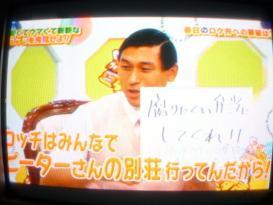 『ぷっ』すま ロケ弁スターオーディション
