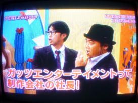 社長&矢作