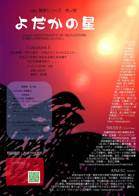 cd_yodaka.jpg