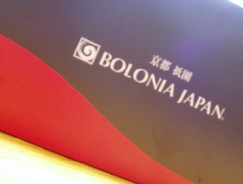 ボローニア2