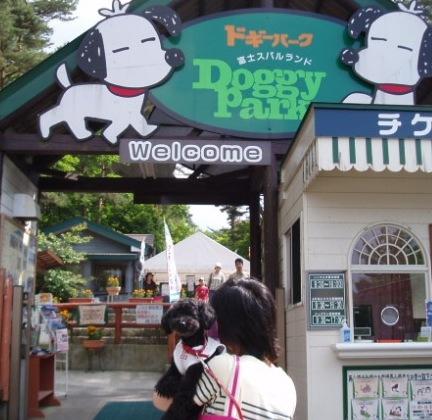 ドギーパーク