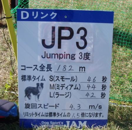 23年10月29日平塚JP
