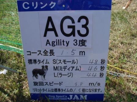 23年10月29日平塚AG