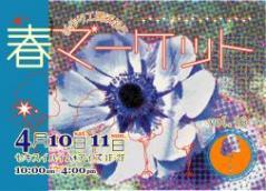 1004_春マーケット