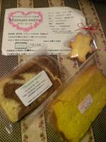 110116_シフォンママンメール