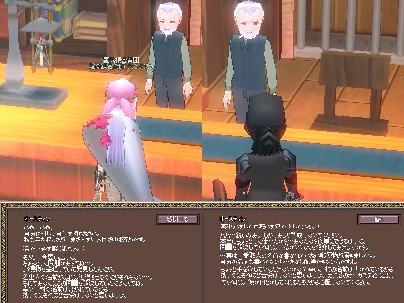 G14S4-01アスコンの物語-02