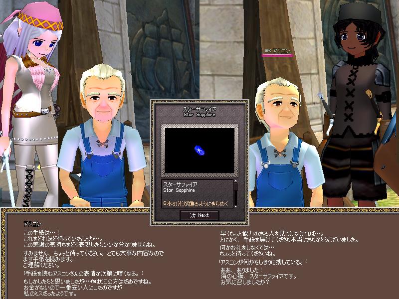 G14S4-02アスコンの物語-01